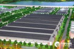 2018年我国光伏发电装机达1.74亿千瓦 位居全球第一