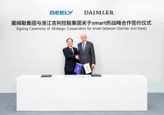 吉利与戴姆勒设smart合资公司:仅生产纯电动 2022年或投产