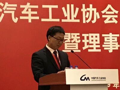 付炳锋当选中国汽车工业协会常务副会长兼秘书长