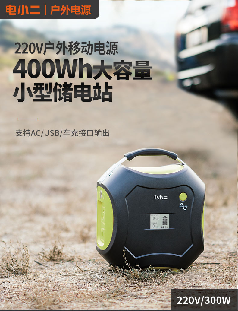 DXPOWER/电小二220V户外移动电源:大功率大容量