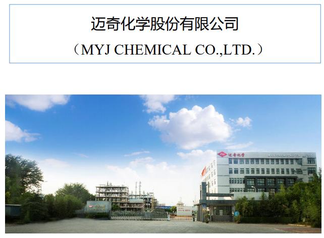 迈奇化学2018年营收4.97亿 N-甲基吡咯烷酮销售收入4.62亿