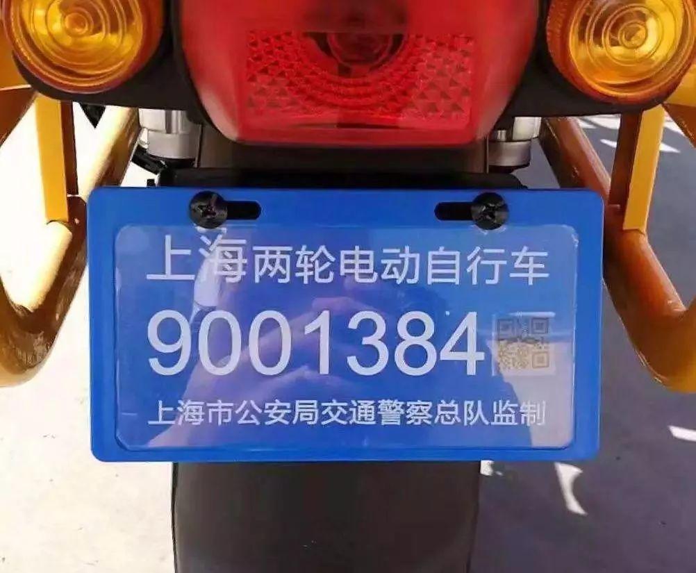 加强快递外卖电动自行车管理   沪交警试点电子号牌