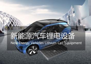 杭可科技6月13日将科创板上会 主营锂电产线后处理系统