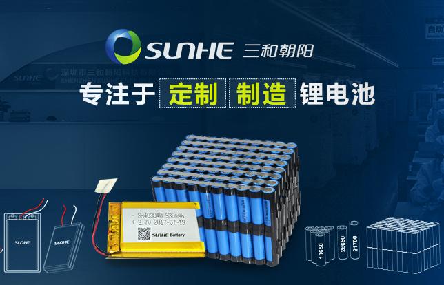 三和朝阳登陆新三板 主营小型聚合物锂电池