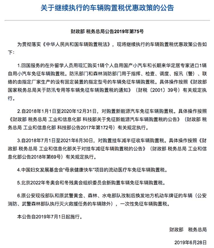 财政部公布新能源汽车继续免征购置税  7月1日起实施