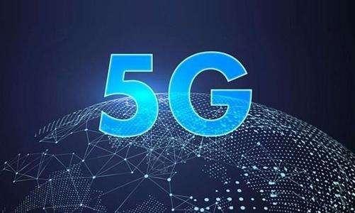 5G应用陆续落地 大规模商用仍需时日