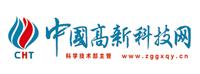 中国高新科技网