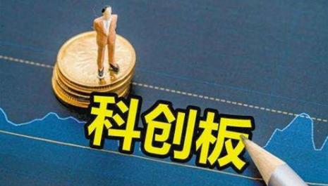 中国资本市场已步入全流通时代 科创板应既讲价值也讲市值