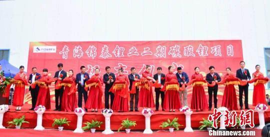 青海锦泰锂业碳酸锂生产实现智能化 填补国内空白