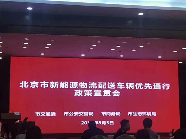 扶持政策再下一城 北京或将为新能源物流车放开路权