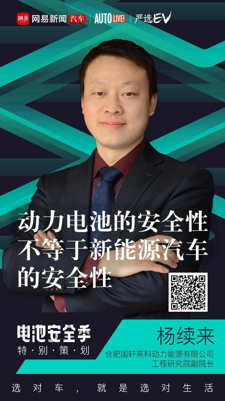 合肥国轩高科动力能源有限公司工程研究院副院长杨续来