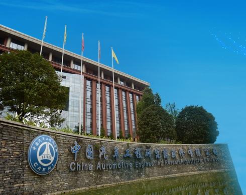 中国汽研拟投建国家氢能动力质检中心项目 总投资约5亿元