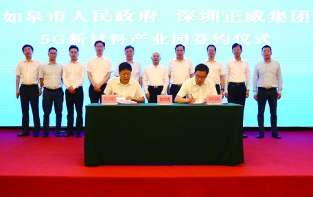 5G新材料产业园项目落户江苏如皋 总投资300亿元