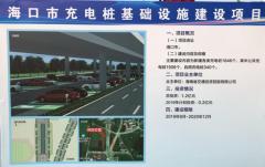 海南交通控股1.2亿开建海口市充电桩基础设施项目 建桩1846个