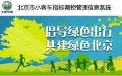 北京超过44万人申请新能源指标 新申请者或将再等9年