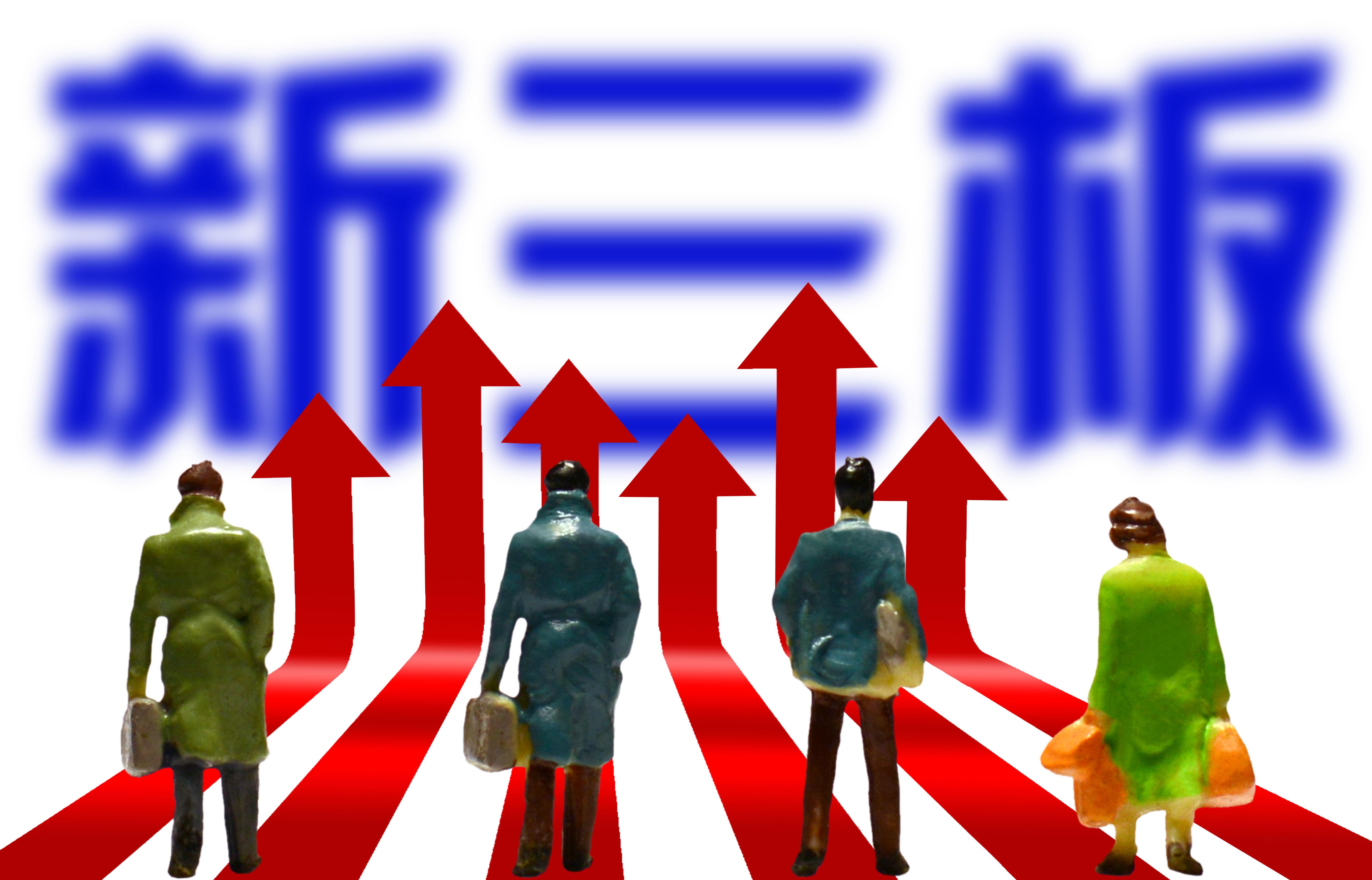 新三板改革启动 多层次资本市场将实现互联互通