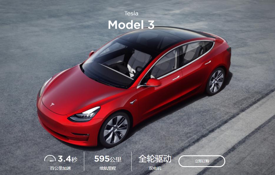 国产特斯拉Model 3亮相 本土供应链整体实力有望提升