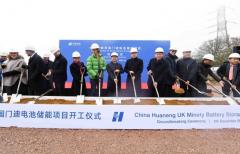 中国华能投建英国电池储能项目正式开工 设计装机容量100兆瓦