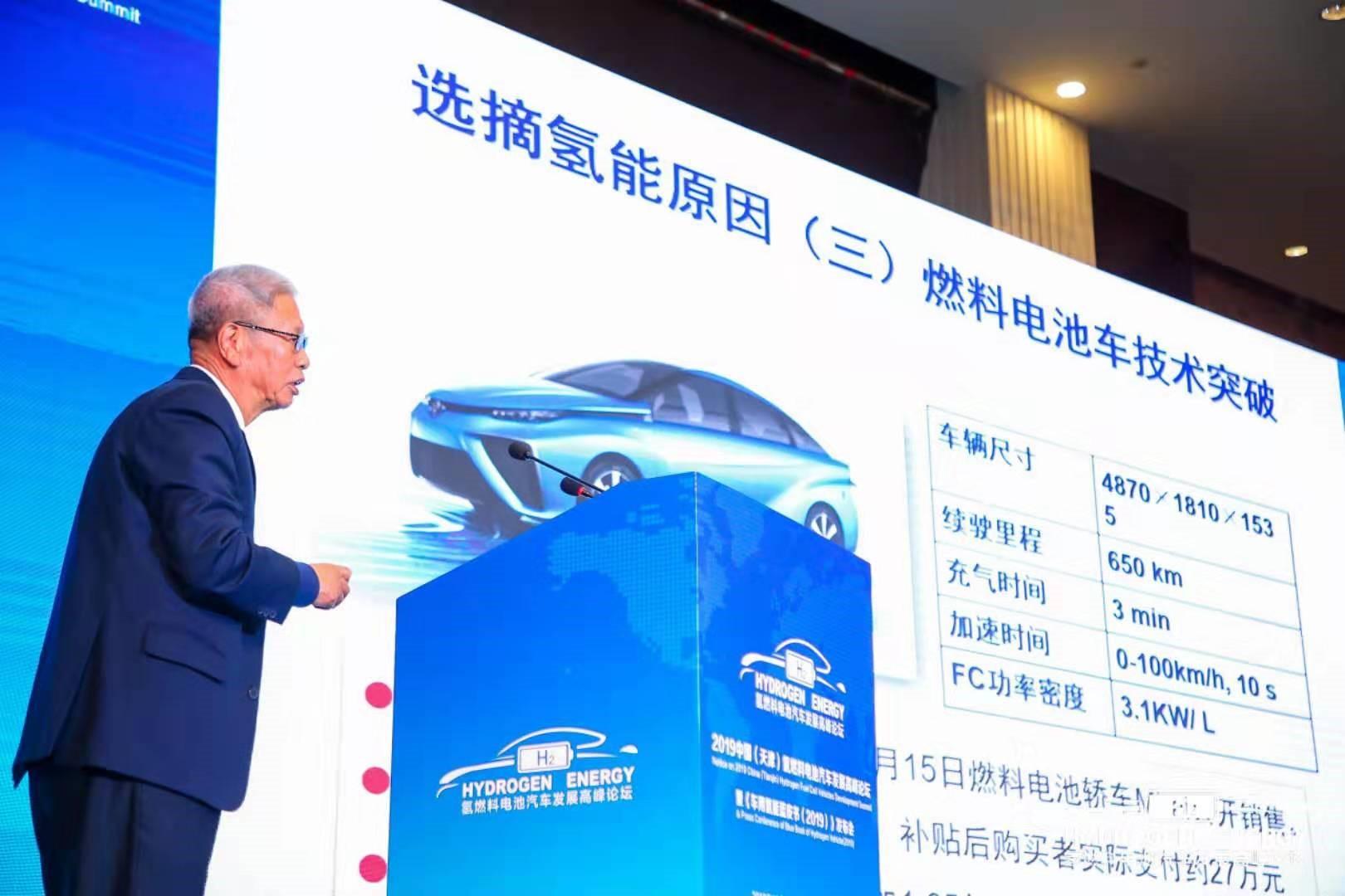 衣宝廉院士:建议尽快完善燃料电池发动机产业链
