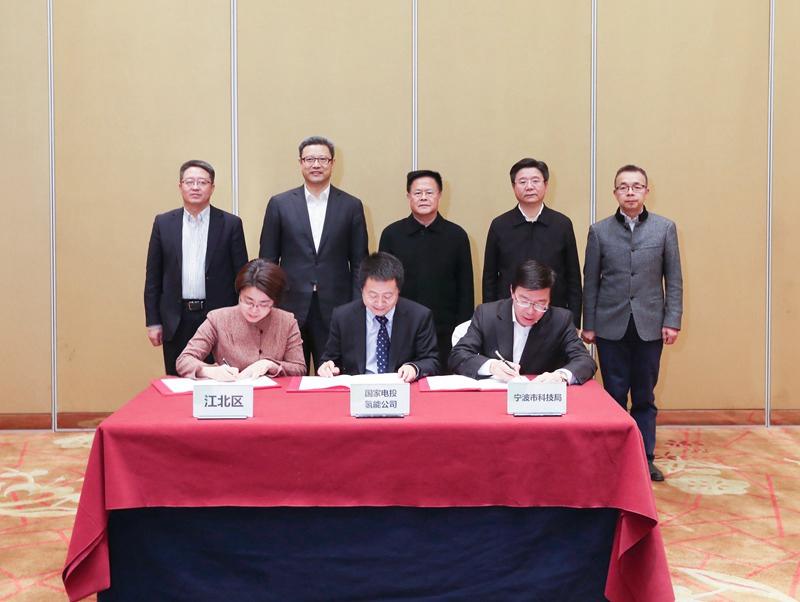 宁波与国家电投集团战略合作取得阶段性成果