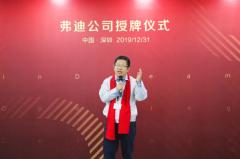 弗迪电池董事长何龙:比亚迪电池产业发展迎来2.0时代
