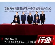 定名智马达 吉利与奔驰正式成立smart合资公司