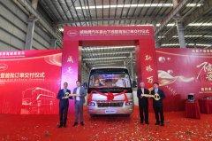 总投资27亿元!威驰腾(福建)新能源汽车项目首批订单交付