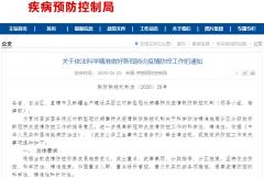 疫情特别严重的湖北省将继续采取最严格的防控措施