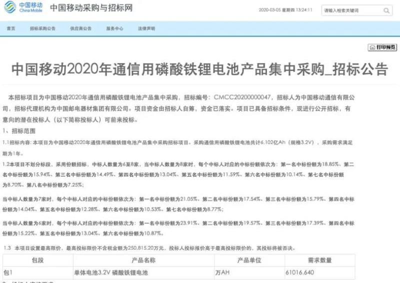 中国移动招标信息来源:中国移动官网