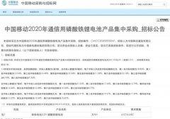 中国移动率先出手!磷酸铁锂将随5G遍步天下