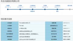 天合光能IPO成功过会 与鹏辉能源合资布局锂电池产业