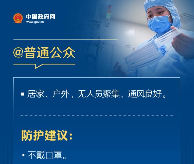 国家卫生健康委员会印发公众科学戴口罩指引