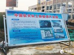 中国航天科工新能源产业园项目建设加快 总投资56亿元