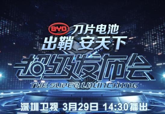 """比亚迪3月29日拟举办刀片电池发布会 新车型""""汉""""将率先搭载"""