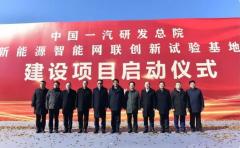 中国一汽投26.9亿启动新能源智能网联创新试验基地建设项目