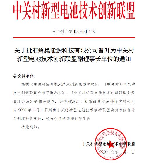 蜂巢能源晋升为中关村新型电池技术创新联盟副理事长单位