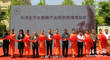 助力破除石墨烯应用产业化瓶颈 天津北方石墨烯产业研究院落户莱西