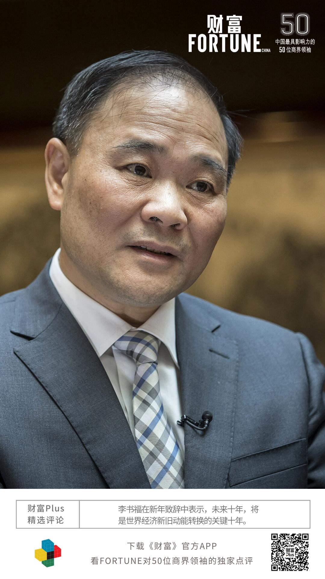 """吉利汽车李书福入选《财富》""""2020年中国最具影响力的50位商界领袖"""""""