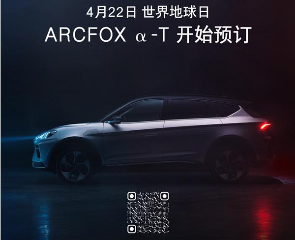 特斯拉竞争对手来了?麦格纳ARCFOX α-T正式首发抢订