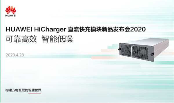 华为进军新能源充电领域 发布直流快充模块新品