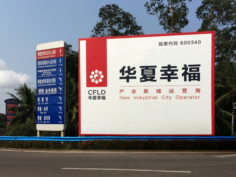 华夏幸福2019年稳健增长:营收突破千亿 净利同比增24.4%