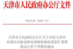 天津将适度增加个人汽车增量指标 年内新建充电桩4000余个