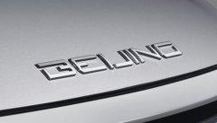 全新广告语发布 BEIJING汽车已有8款智能化电动车型