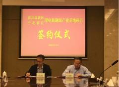 中北润良锂电ballbet贝博篮球下注产业基地项目落户安徽淮北 总投资70亿元