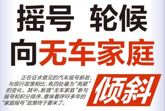 一图读懂 | 北京汽车摇号新政 这四大变化最亮眼
