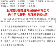 北汽新能源总经理马仿列辞职 继任者未公布