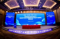 """投资103亿元!北汽集团新能源汽车""""双园""""项目落地西安经开区"""