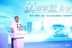 """北汽南下获新能源汽车生产资质 徐和谊""""联合舰队""""目标初现"""