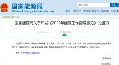 国家能源局部署2020年能源工作:加大储能发展力度