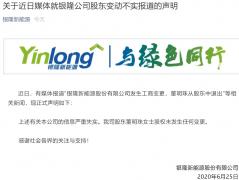银隆新能源发布声明:股东董明珠股权未发生任何变更
